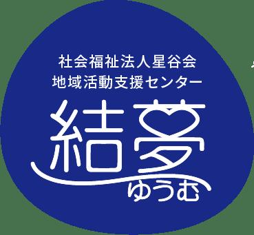 地域活動支援センター結夢-海老名市